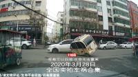 1066期:小车失误倒车撞倒电动车又一脚油门撞倒围观的电动车【20200328全国车祸合集】