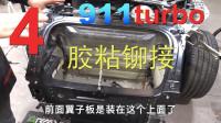 维修保时捷911,车身几乎完工,买拆车件被坑,无法安装比对位置