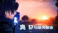 【小握解说】精灵试炼 惊险获胜《奥日与萤火意志》第4期