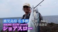 PALMS椰树 沼田纯一 岸投慢摇教学篇VOL.3【中文字幕】