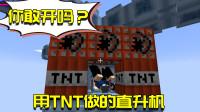 我的世界Mod:我在MC中用TNT造了一台直升机!还能开到天上去?