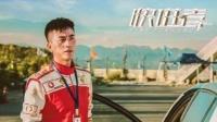 快进者2020【张瑞涵、 施诗】蓝光原盘HD1080P.国语中字