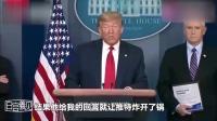 """特朗普称""""要保护美国亚裔"""" 具体措施有吗?"""