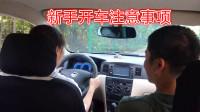 新手开车时,这4种驾驶误区要及时改正,不然会让你的车越来越难开