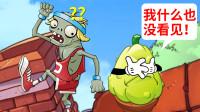 植物大战僵尸beta版:窝瓜是僵尸派来的卧底吧!
