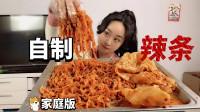 """粉丝点名系列,自制""""网红大辣条"""",味道比卫龙的还好吃?"""