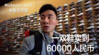 美国这条街道一双鞋卖到60000人民币?逛不起的步行街