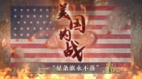 螺蛳历史-九年级下册-第3课 美国内战