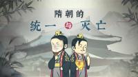 螺蛳历史-七年级下册-第1课 隋朝的统一与灭亡