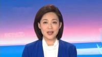 教育部发布关于2020年全国高考时间安排的公告 全国高考延期一个月 湖北北京待定 新闻30分 20200331