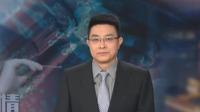 北京:小汤山医院首位治愈患者出院 新闻30分 20200331