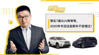 想买7座SUV再等等,2020年丰田这些新车不容错过!
