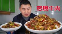 超小厨三斤牛肉炒大葱,大盆葱爆牛肉配鱼泡,一桌好菜却没了胃口