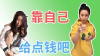 祝晓晗闺蜜:闺蜜出尔反尔这么对小舅,让爸妈颜面何存啊