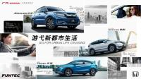 广汽本田SUV游弋新都市生活线上发布会