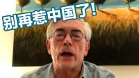 美记者批特朗普对中国态度:别再激怒中国了!我们需要他们的疫苗