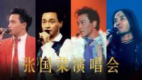 不能错过的张国荣演出,最后一场被央视誉为中国演唱会的最高水准
