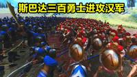 战争模拟器:斯巴达三百勇士入侵,汉朝军队能否抵抗?