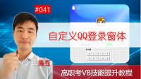 高职考技能提升教程041期 自定义QQ登录窗口,模拟登录 VB编程语言 刘金玉编程