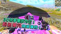 鸡大宝:粉色摩托还有隐藏属性!利用这个功能,直接20杀吃鸡