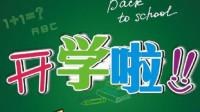 河北学校定于4月10日开学?省教育厅回应:假的!