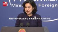 美国国务卿再次指责中国,华春莹对蓬佩奥霸气4连问