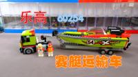 乐高搭建:乐高城市组交通系列60254赛艇运输车评测