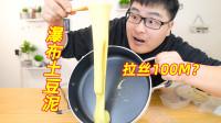 """土豆泥也能卖到天价?试吃能拉丝100米的""""瀑布土豆泥""""!"""