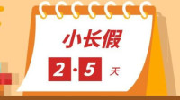 定了!4月1日起,江西鹰潭试行周末2.5天休息!