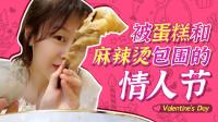 【大胃mini的Vlog】一大锅牛奶麻辣烫 竟然要我拿蛋糕蘸着吃!