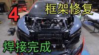 小伙维修讴歌NSX跑车,车身框架焊接完成,车头零件的安装几乎完成