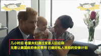 特朗普喊话哈里王子:如果你们搬到了美国,安保费用请自理