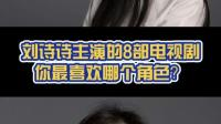 #刘诗诗黑长直 #刘诗诗 主演的8部电视剧,你最喜欢哪个角色?#步步惊心 #仙剑奇侠传三 #怪侠一枝梅