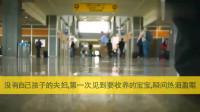 老外在中国:没有自己孩子的夫妇,第一次见到要收养的宝宝,瞬间热泪盈眶