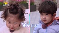爱上幼儿园第五季第六期未播花絮:我们一起来比赛,看哪个宝贝能坚持不眨眼