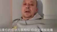 美国51岁新冠肺炎患者的痛苦告白,讲述发病时的状况,