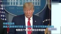 特朗普:所有美国人都要做好准备 以后两周会很痛苦
