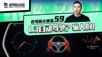 老司机小课堂:自主品牌可量产L3自动驾驶来了?