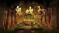 鬼吹灯之龙岭迷窟【潘粤明、张雨绮】HD1080P.国语中字