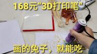 """168元十二生肖""""3D打印笔"""",画什么就能吃什么,口感还非常香甜"""