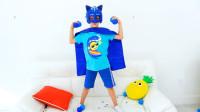萌娃小可爱变身超级英雄去帮助遇到困难的弟弟,小家伙们可真会玩呢!—萌娃:是时候拯救世界了