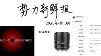 索尼成立子公司,佳能4月20日发新品|势力新鲜报