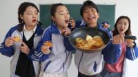 考试吃薯片,学霸没舔手指考0分,学渣拿出土豆现炸薯片考100分