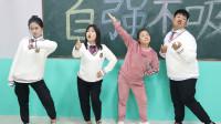 学霸王小九校园剧:女同学教师生跳爵士舞,没想师生跳的一个比一个奇葩