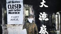 锦灰视读59《大流感》:100年前我们如何面对杀死5000万人的最强瘟疫