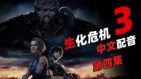 老戴《生化危机 3 重制版》04 中文配音代入向解说