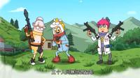 搞笑吃鸡动画:达达博士蛋卷三人为了奖金而折腰,究竟谁能站到最后