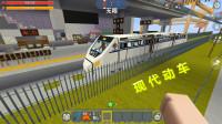 迷你世界《现代动车站》火车的速度还挺快,出站口就是网吧