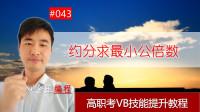 高职考技能提升教程043期 约分求最小公倍数 VB编程语言 刘金玉编程
