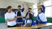 学霸王小九:老师让学生用计算器弹歌,学生弹了一首浪人琵琶,同学都跳起了舞